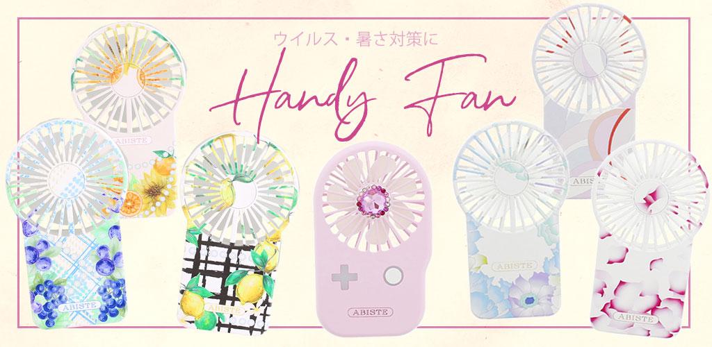 HandyFan_PC.jpg