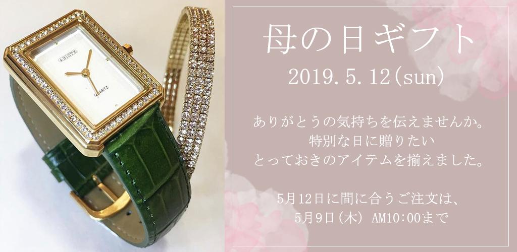 2019_母の日